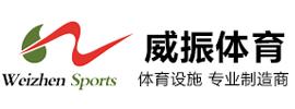 云南威振体育用品有限公司|云南昆明篮球架厂家|昆明围网|云南体育场围网|昆明室外健身器材|云南体育器材厂家|塑胶跑道|塑胶球场